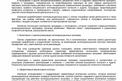 Metodicheskie-rekomendatsii-po-razrabotke-i-prinyatiyu-organiza-068