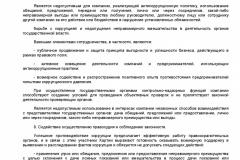 Metodicheskie-rekomendatsii-po-razrabotke-i-prinyatiyu-organiza-070