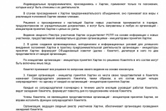 Metodicheskie-rekomendatsii-po-razrabotke-i-prinyatiyu-organiza-072