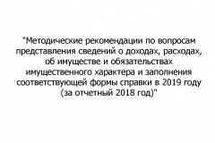 Metodicheskie-rekomendatsii-po-voprosam-predstavleniya-svedeni-2019-001