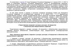 Metodicheskie-rekomendatsii-po-voprosam-predstavleniya-svedeni-2019-002