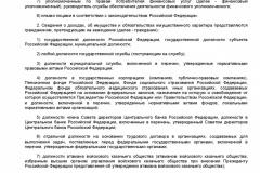 Metodicheskie-rekomendatsii-po-voprosam-predstavleniya-svedeni-2019-003