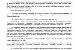 Metodicheskie-rekomendatsii-po-voprosam-predstavleniya-svedeni-2019-004