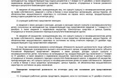 Metodicheskie-rekomendatsii-po-voprosam-predstavleniya-svedeni-2019-005