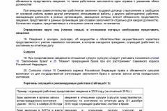 Metodicheskie-rekomendatsii-po-voprosam-predstavleniya-svedeni-2019-006