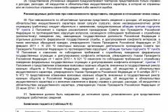 Metodicheskie-rekomendatsii-po-voprosam-predstavleniya-svedeni-2019-009
