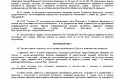 Metodicheskie-rekomendatsii-po-voprosam-predstavleniya-svedeni-2019-011