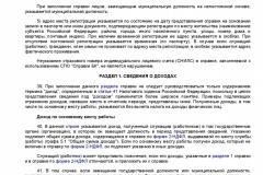 Metodicheskie-rekomendatsii-po-voprosam-predstavleniya-svedeni-2019-012
