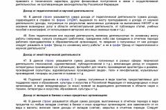 Metodicheskie-rekomendatsii-po-voprosam-predstavleniya-svedeni-2019-013