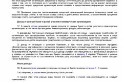Metodicheskie-rekomendatsii-po-voprosam-predstavleniya-svedeni-2019-014