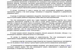 Metodicheskie-rekomendatsii-po-voprosam-predstavleniya-svedeni-2019-015