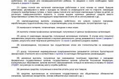 Metodicheskie-rekomendatsii-po-voprosam-predstavleniya-svedeni-2019-016
