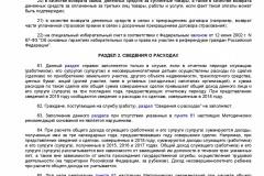 Metodicheskie-rekomendatsii-po-voprosam-predstavleniya-svedeni-2019-018