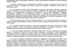 Metodicheskie-rekomendatsii-po-voprosam-predstavleniya-svedeni-2019-019