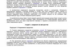 Metodicheskie-rekomendatsii-po-voprosam-predstavleniya-svedeni-2019-020