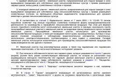 Metodicheskie-rekomendatsii-po-voprosam-predstavleniya-svedeni-2019-021