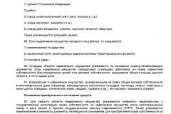 Metodicheskie-rekomendatsii-po-voprosam-predstavleniya-svedeni-2019-022