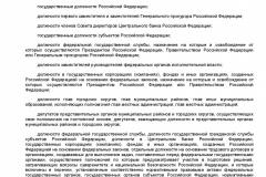 Metodicheskie-rekomendatsii-po-voprosam-predstavleniya-svedeni-2019-023