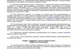 Metodicheskie-rekomendatsii-po-voprosam-predstavleniya-svedeni-2019-024