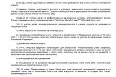 Metodicheskie-rekomendatsii-po-voprosam-predstavleniya-svedeni-2019-025