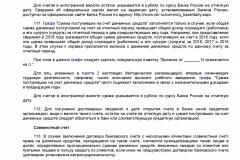 Metodicheskie-rekomendatsii-po-voprosam-predstavleniya-svedeni-2019-026