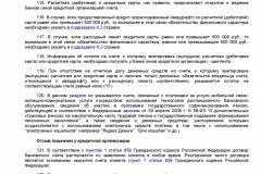 Metodicheskie-rekomendatsii-po-voprosam-predstavleniya-svedeni-2019-027