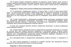 Metodicheskie-rekomendatsii-po-voprosam-predstavleniya-svedeni-2019-028