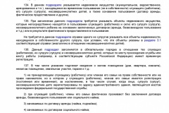 Metodicheskie-rekomendatsii-po-voprosam-predstavleniya-svedeni-2019-029