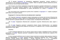 Metodicheskie-rekomendatsii-po-voprosam-predstavleniya-svedeni-2019-030