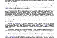 Metodicheskie-rekomendatsii-po-voprosam-predstavleniya-svedeni-2019-032