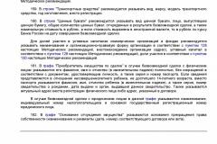 Metodicheskie-rekomendatsii-po-voprosam-predstavleniya-svedeni-2019-033