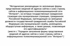 Metodicheskie-rekomendatsii-po-zapolneniyu-formy-predstavleniya-001