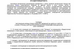 Metodicheskie-rekomendatsii-po-zapolneniyu-formy-predstavleniya-002
