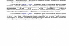 Metodicheskie-rekomendatsii-po-zapolneniyu-formy-predstavleniya-005