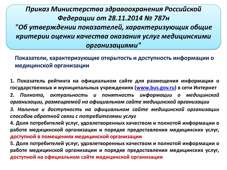 Metodicheskie_rekomendatsii_NOK-020