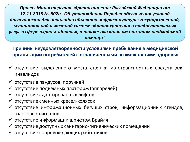 Metodicheskie_rekomendatsii_NOK-023