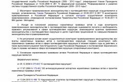 Metodika-monitoringa-pravoprimeneniya-zakonodatelstva-o-pro-001