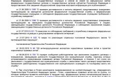 Metodika-monitoringa-pravoprimeneniya-zakonodatelstva-o-pro-002