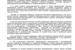 Metodika-monitoringa-pravoprimeneniya-zakonodatelstva-o-pro-003