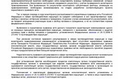 Metodika-monitoringa-pravoprimeneniya-zakonodatelstva-o-pro-004