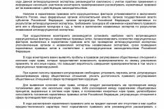 Metodika-monitoringa-pravoprimeneniya-zakonodatelstva-o-pro-005