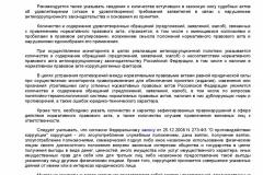 Metodika-monitoringa-pravoprimeneniya-zakonodatelstva-o-pro-007