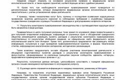Metodika-monitoringa-pravoprimeneniya-zakonodatelstva-o-pro-008