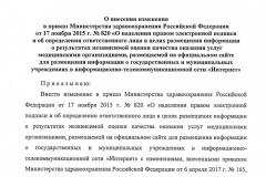 O_vnesenii_izmeneniya_v_prikaz_Minzdrava_Rossii_ot_17_noyabrya_2015_g____820-001