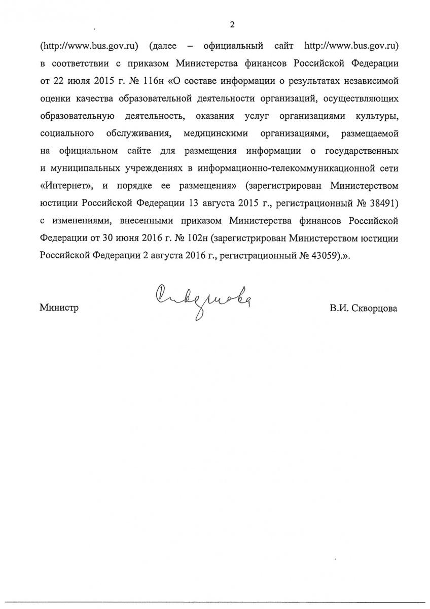 O_vnesenii_izmeneniya_v_prikaz_Minzdrava_Rossii_ot_17_noyabrya_2015_g____820-002