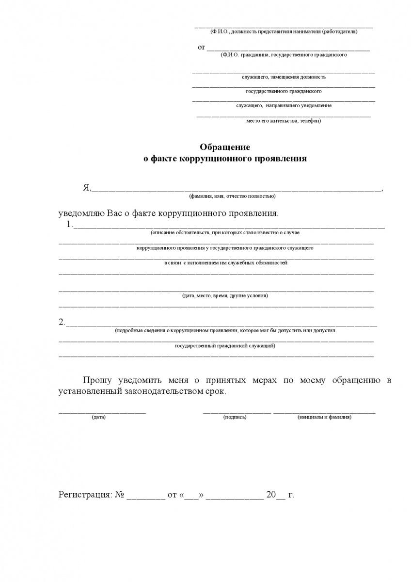 Obrashcheniya-o-fakte-korruptsionnogo-proyavleniya