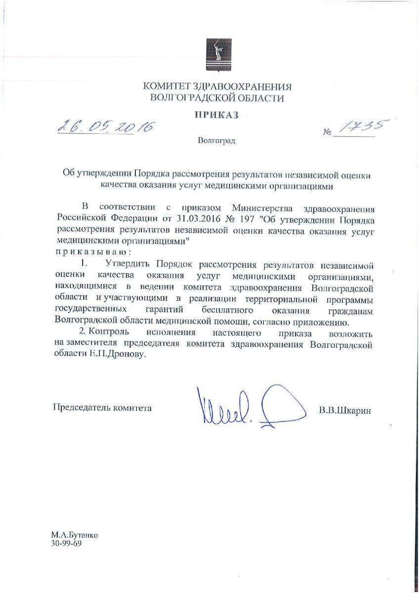 Ot-1735-Prikaz-26-05-2016-Poryadok-rassmotreniya-rezultatov-NOK-001