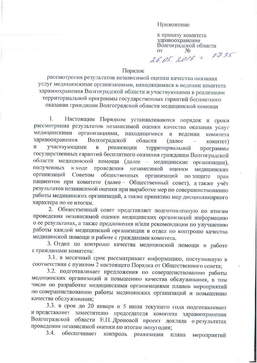 Ot-1735-Prikaz-26-05-2016-Poryadok-rassmotreniya-rezultatov-NOK-002