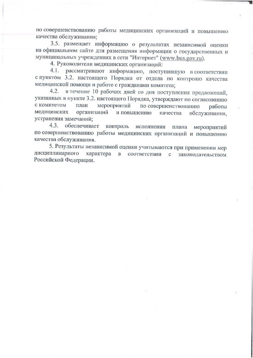 Ot-1735-Prikaz-26-05-2016-Poryadok-rassmotreniya-rezultatov-NOK-003