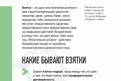 Pamyatka.-Obrazovanie-006